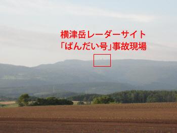 ヒコー記 - YS11A 「ばんだい号...