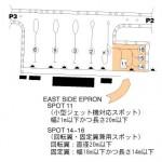 秋田APのエプロン拡張