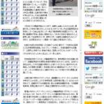 ドクターヘリ運航1年(函館新聞より)