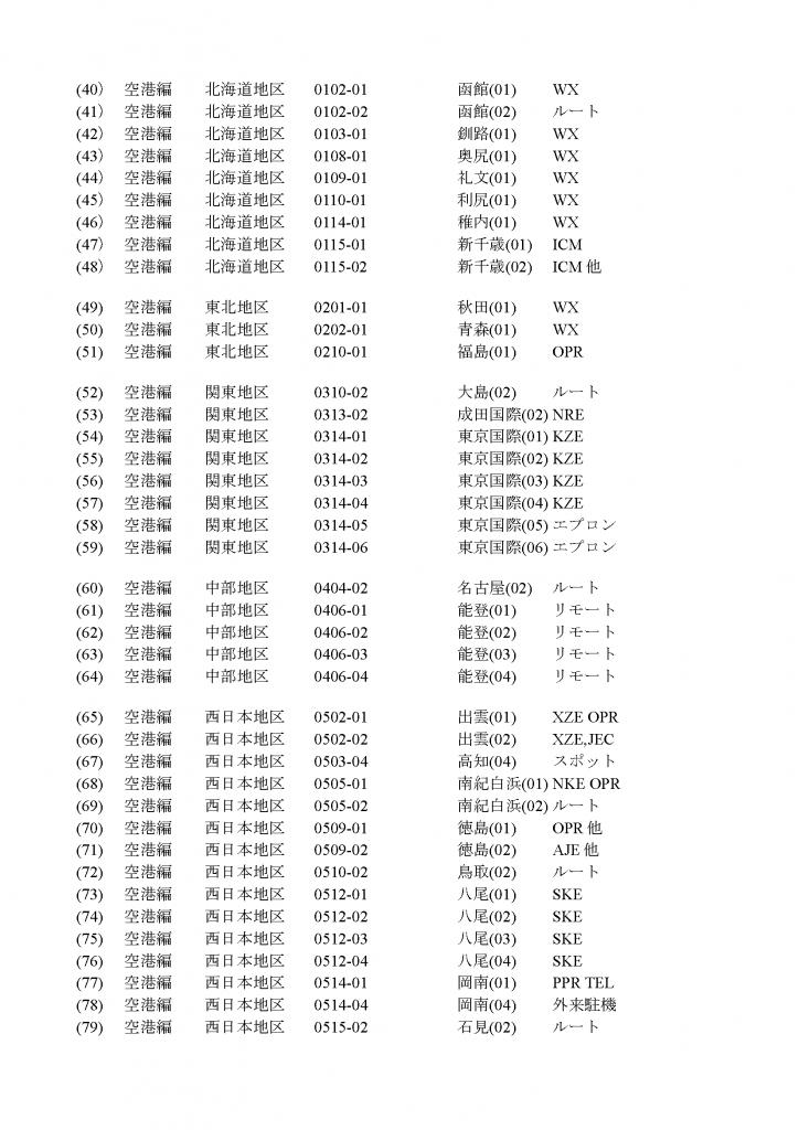 rev097_1_ページ_2