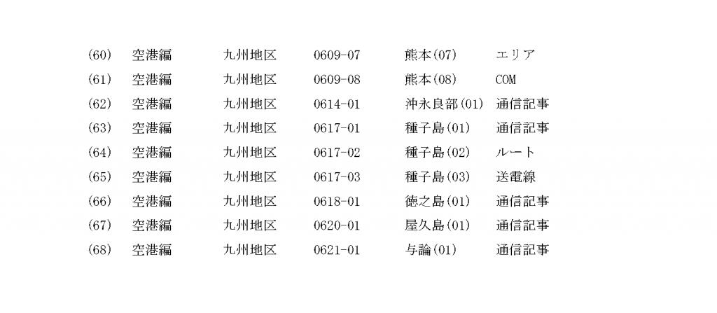 rev098_1_ページ_3